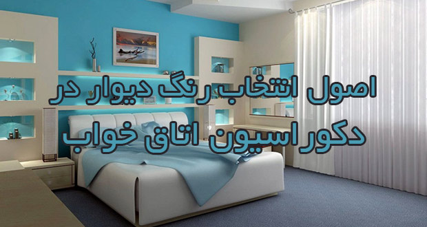 bedroom wall color selection besides tway air additionally modern